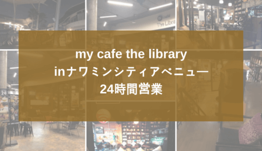 My Cafe The Libraryマイ カフェ ザ ライブラリー24時間営業