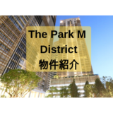 The Park at Em District(写真ページ)